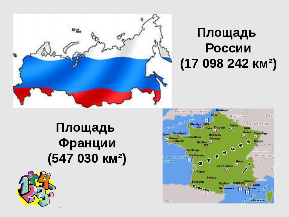 Площадь России (17 098 242 км²) Площадь Франции (547 030 км²)