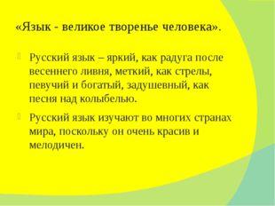 «Язык - великое творенье человека». Русский язык – яркий, как радуга после ве
