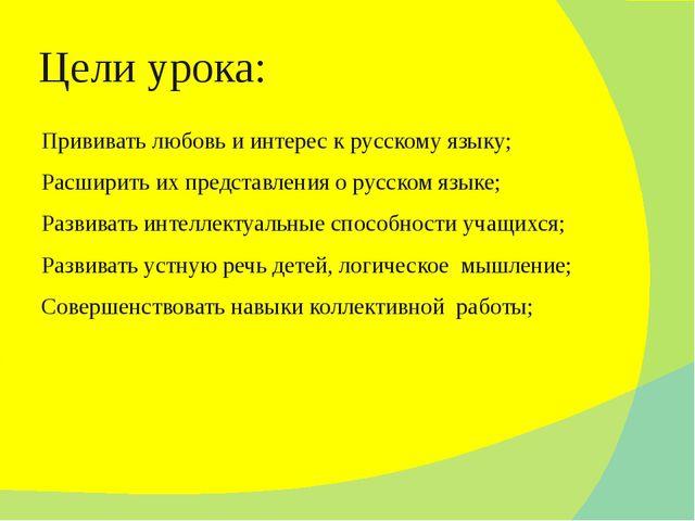 Цели урока: Прививать любовь и интерес к русскому языку; Расширить их предста...