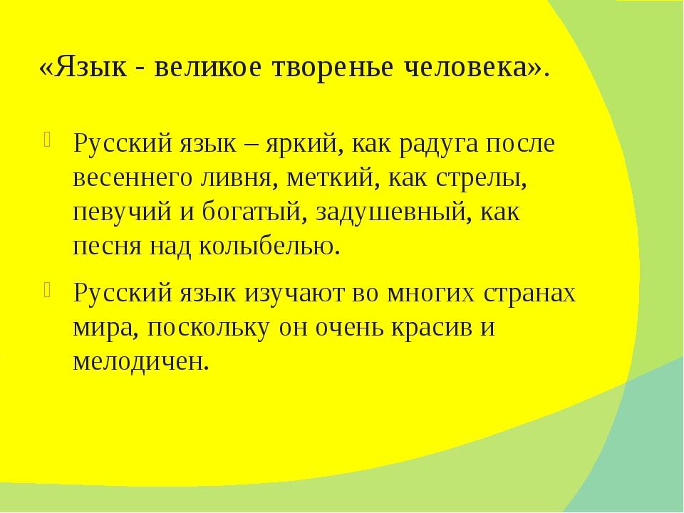 «Язык - великое творенье человека». Русский язык – яркий, как радуга после ве...