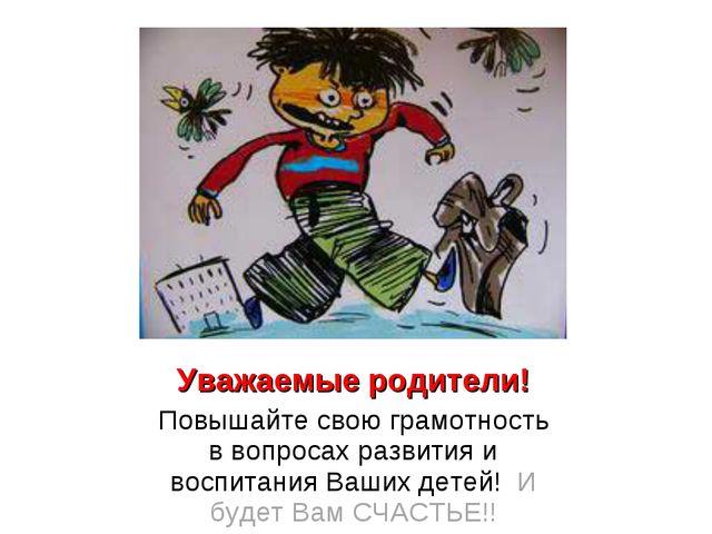 Уважаемые родители! Повышайте свою грамотность в вопросах развития и воспитан...