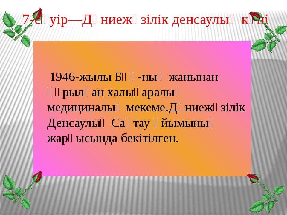 1946-жылы БҰҰ-ның жанынан құрылған халықаралық медициналық мекеме.Дүниежүзіл...