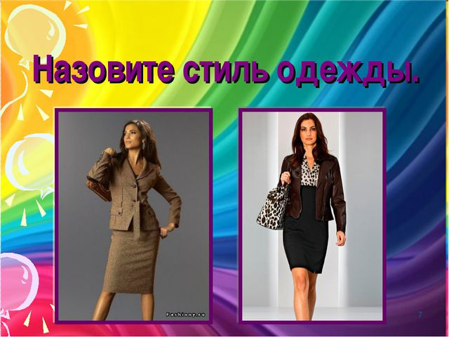 * Назовите стиль одежды.