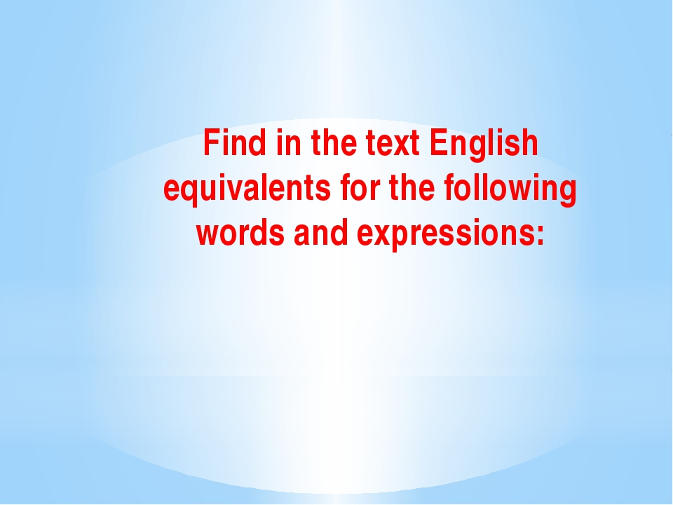 Find in the text English equivalents for the following words and expressions: