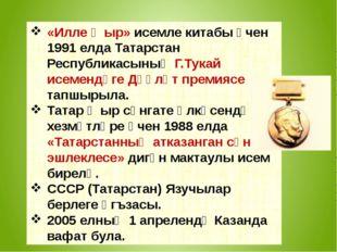 «Илле җыр» исемле китабы өчен 1991 елда Татарстан Республикасының Г.Тукай ис