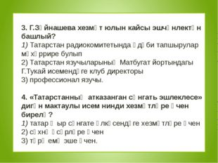 3. Г.Зәйнашева хезмәт юлын кайсы эшчәнлектән башлый? 1) Татарстан радиокомит