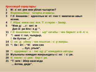 Кроссворд сораулары: Мәзәкләрне кем уйлап чыгарган? Морожныйның татарча атама
