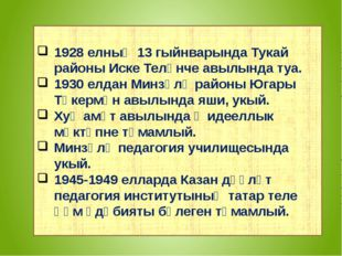 1928 елның 13 гыйнварында Тукай районы Иске Теләнче авылында туа. 1930 елдан