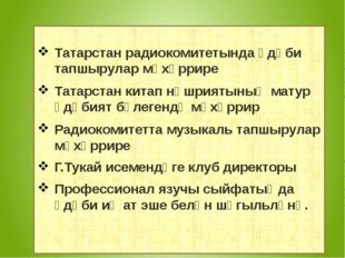 Татарстан радиокомитетында әдәби тапшырулар мөхәррире Татарстан китап нәшрия