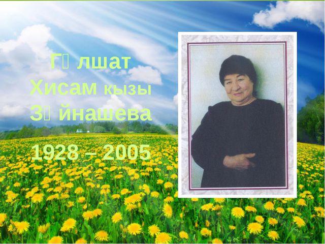 Гөлшат Хисам кызы Зәйнашева 1928 – 2005