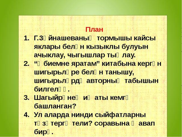 План Г.Зәйнашеваның тормышы кайсы яклары белән кызыклы булуын ачыклау, чыгыш...