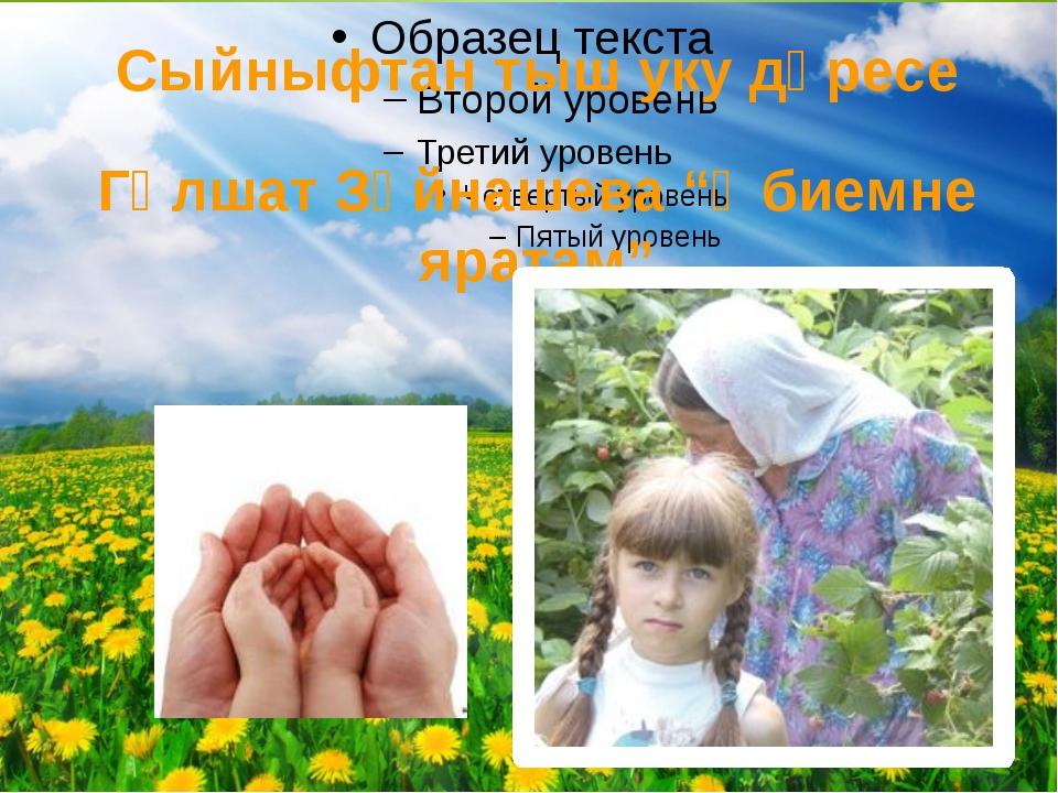 """Сыйныфтан тыш уку дәресе Гөлшат Зәйнашева """"Әбиемне яратам"""""""