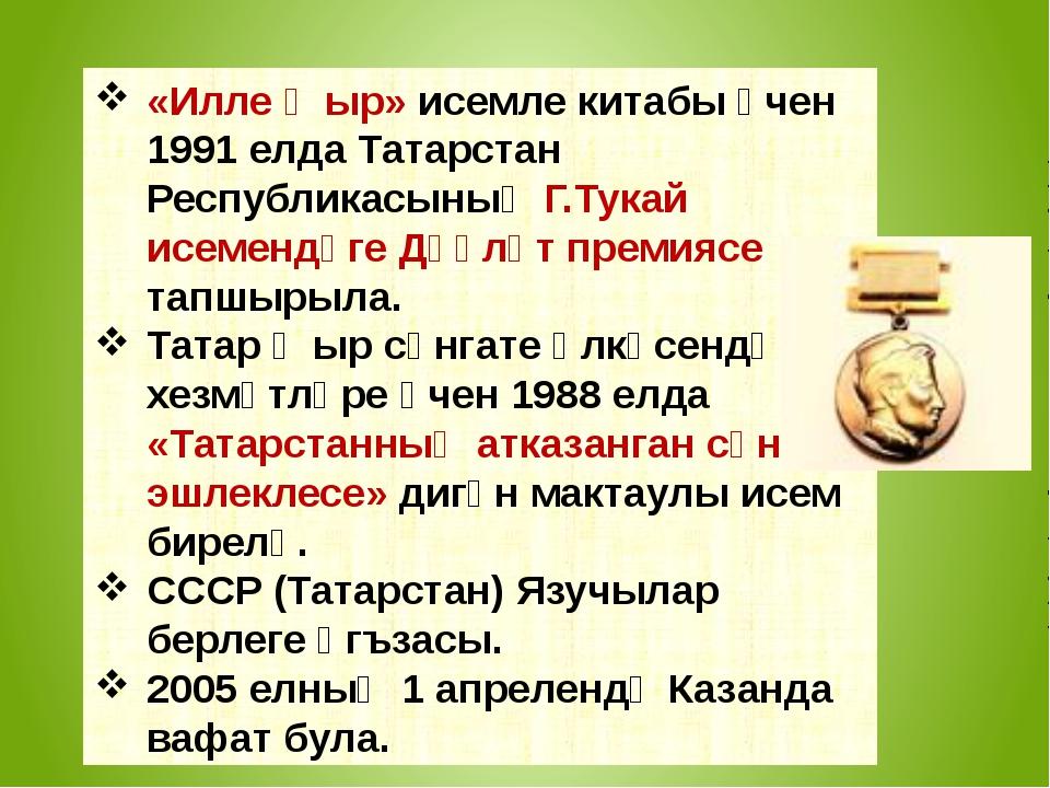«Илле җыр» исемле китабы өчен 1991 елда Татарстан Республикасының Г.Тукай ис...