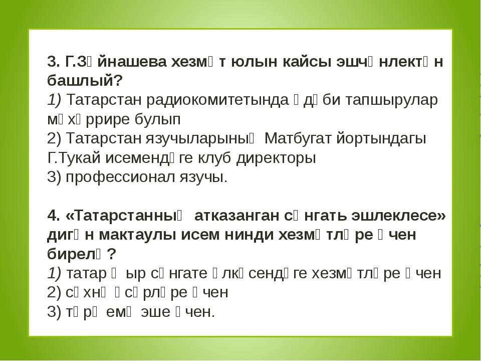 3. Г.Зәйнашева хезмәт юлын кайсы эшчәнлектән башлый? 1) Татарстан радиокомит...