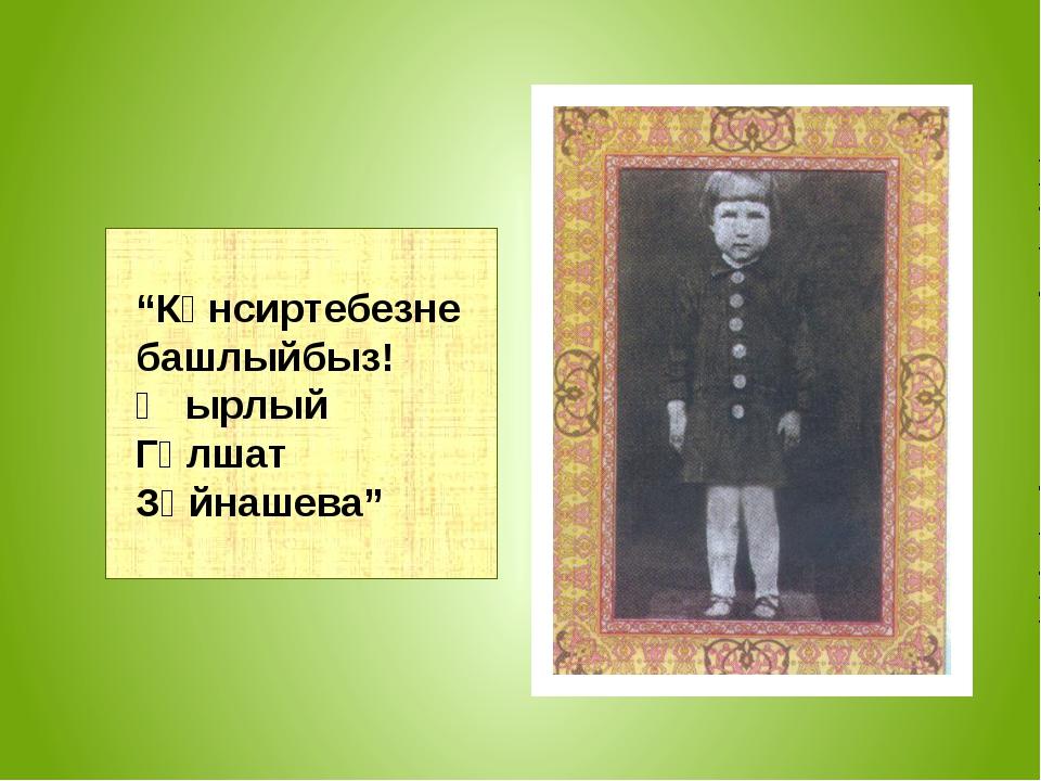 """""""Кәнсиртебезне башлыйбыз! Җырлый Гөлшат Зәйнашева"""""""