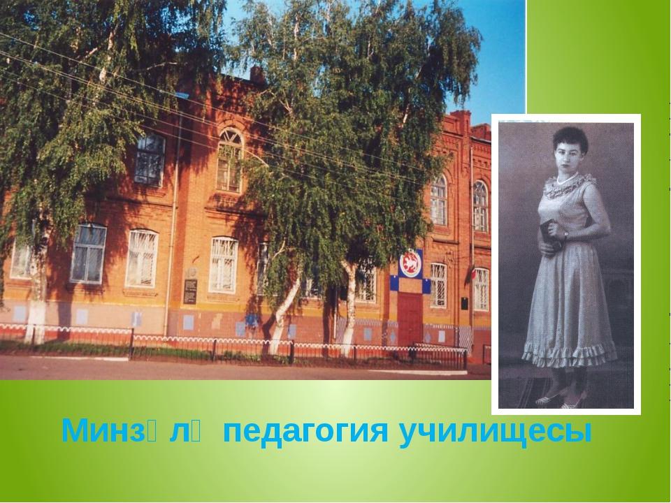 Минзәлә педагогия училищесы