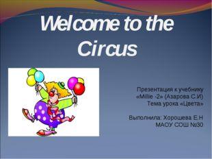 Welcome to the Circus Презентация к учебнику «Millie -2» (Азарова С.И) Тема у