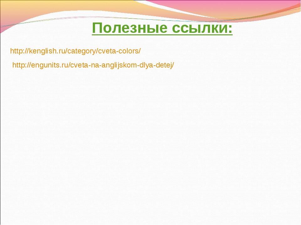 Полезные ссылки: http://kenglish.ru/category/cveta-colors/ http://engunits.ru...