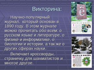 Викторина: Научно-популярный журнал, который основан в 1890 году. В этом жу