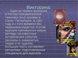 Викторина: Один из первых журналов в России познавательной тематики. Был ос