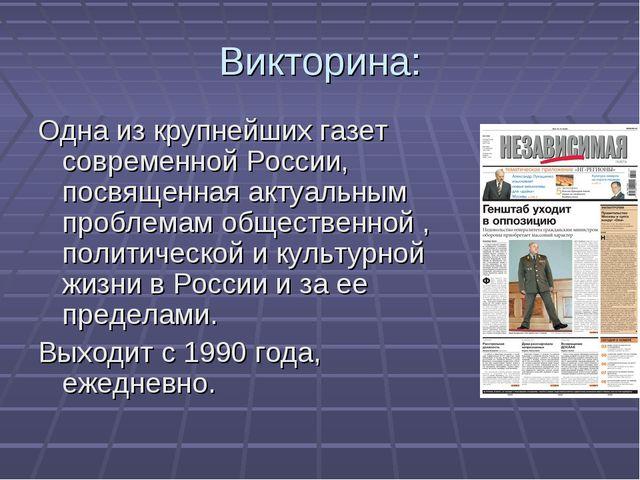Викторина: Одна из крупнейших газет современной России, посвященная актуальны...