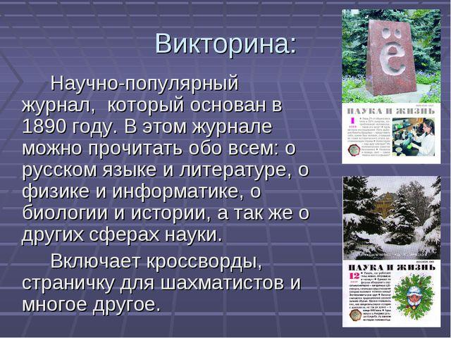 Викторина: Научно-популярный журнал, который основан в 1890 году. В этом жу...