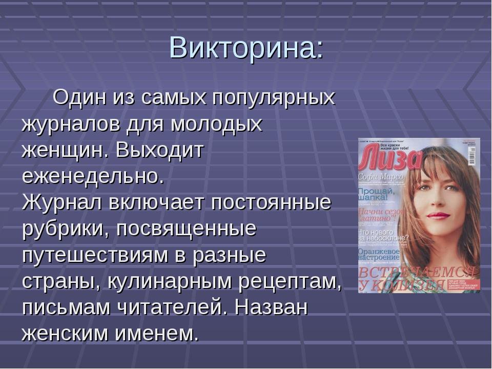 Викторина: Один из самых популярных журналов для молодых женщин. Выходит еж...