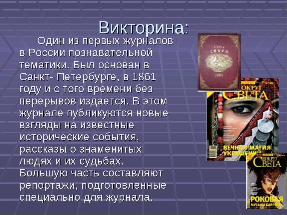 Викторина: Один из первых журналов в России познавательной тематики. Был ос...