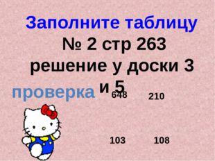 Заполните таблицу № 2 стр 263 решение у доски 3 и 5 648 210 103 108 проверка