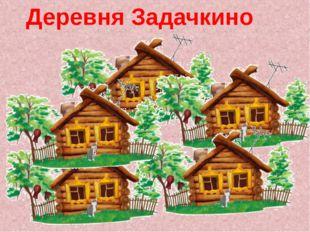 Деревня Задачкино