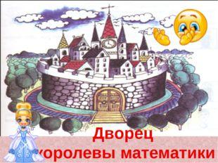 Дворец королевы математики