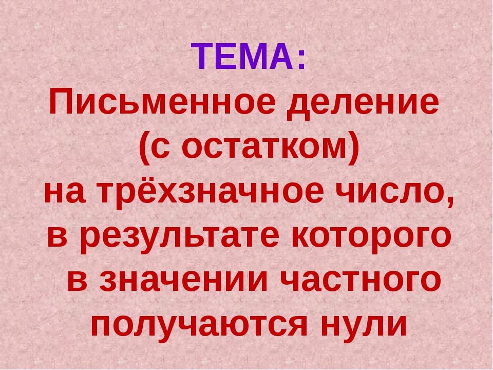ТЕМА: Письменное деление (с остатком) на трёхзначное число, в результате кото...