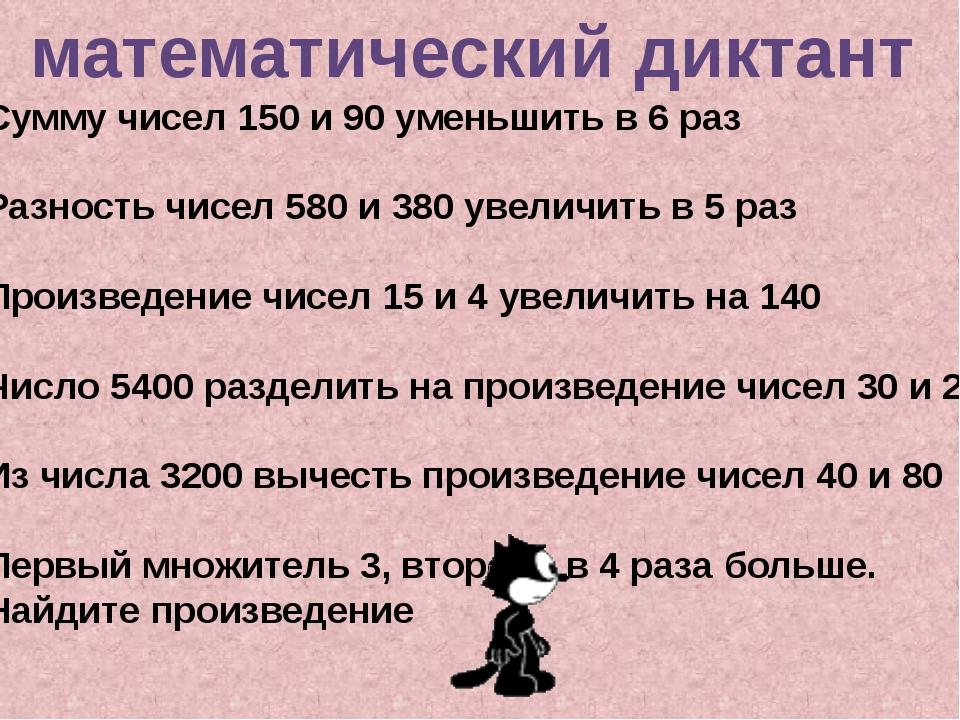 Сумму чисел 150 и 90 уменьшить в 6 раз Разность чисел 580 и 380 увеличить в 5...