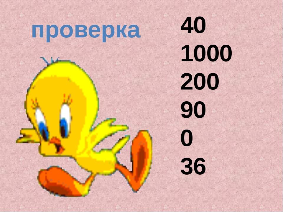 40 1000 200 90 0 36 проверка