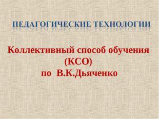 Коллективный способ обучения (КСО) по В.К.Дьяченко