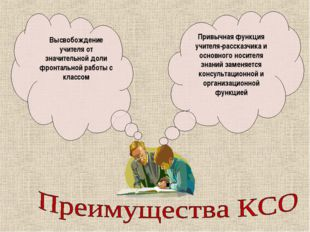 Привычная функция учителя-рассказчика и основного носителя знаний заменяется