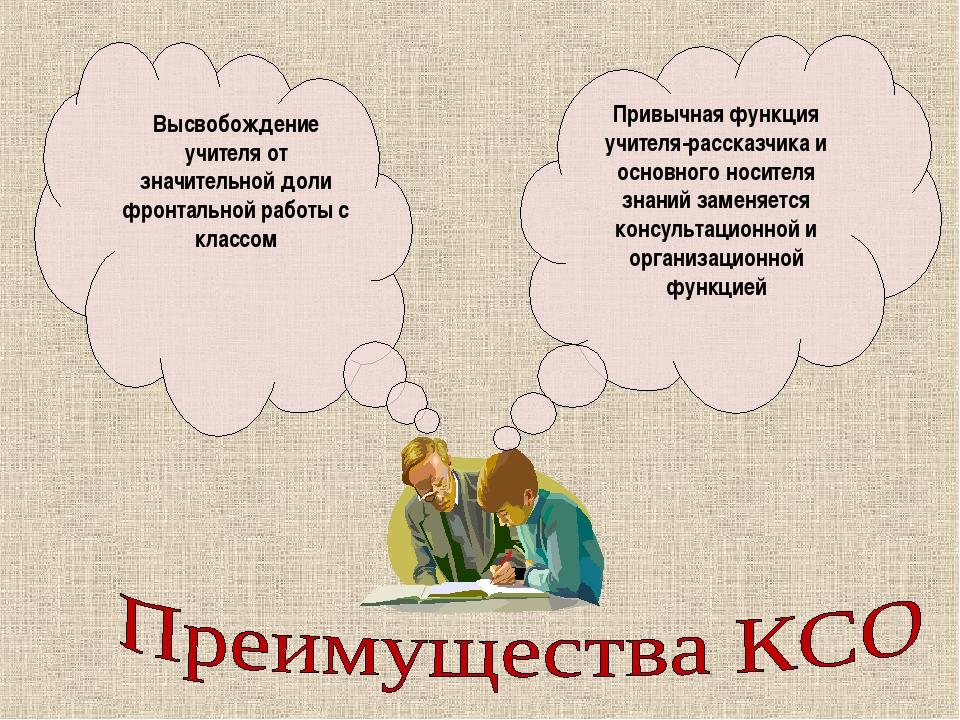 Привычная функция учителя-рассказчика и основного носителя знаний заменяется...