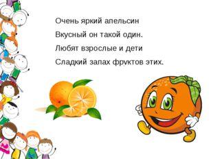 Очень яркий апельсин Вкусный он такой один. Любят взрослые и дети Сладкий зап