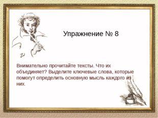 К кому из героев пушкинской «Капитанской дочки» вы могли бы отнести эти слов