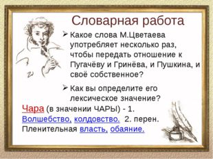 Текст № 3 От Пугачева на Пушкина — на Гринева — следовательно и на меня — шла