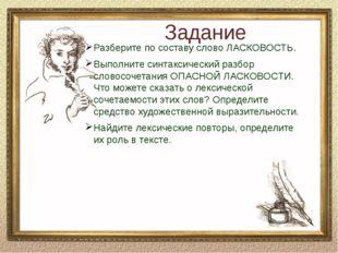 Домашнее задание Напишите сочинение-рассуждение «Моё отношение к Пугачёву, ге