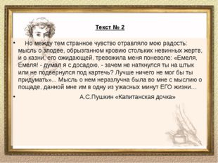 Задания к тексту №2 Выполните синтаксический разбор 1-го предложения текста.