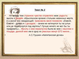 Словарная работа Какое слова М.Цветаева употребляет несколько раз, чтобы пере