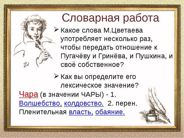 Текст № 3 От Пугачева на Пушкина — на Гринева — следовательно и на меня — шла...