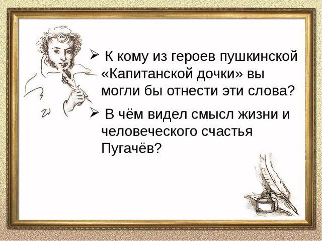Беседа по прочитанному О чём этот текст? Как к Пугачёву относится Гринёв? Поч...