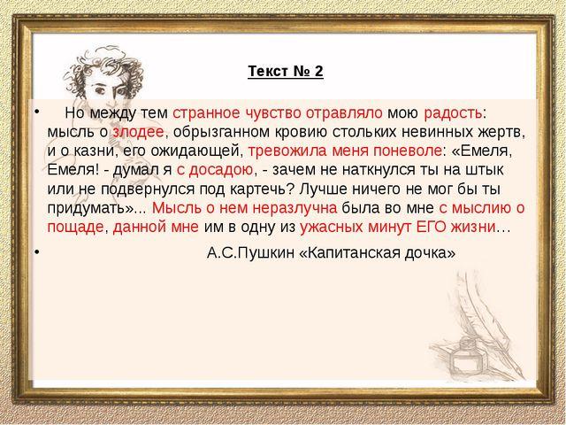 Словарная работа Какое слова М.Цветаева употребляет несколько раз, чтобы пере...