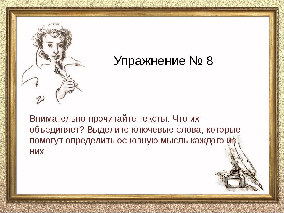 К кому из героев пушкинской «Капитанской дочки» вы могли бы отнести эти слов...