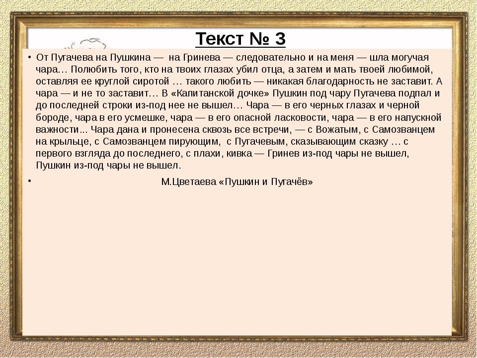 Беседа по тексту № 3 Как, по мнению М.Цветаевой, к Пугачёву относятся Пушкин...