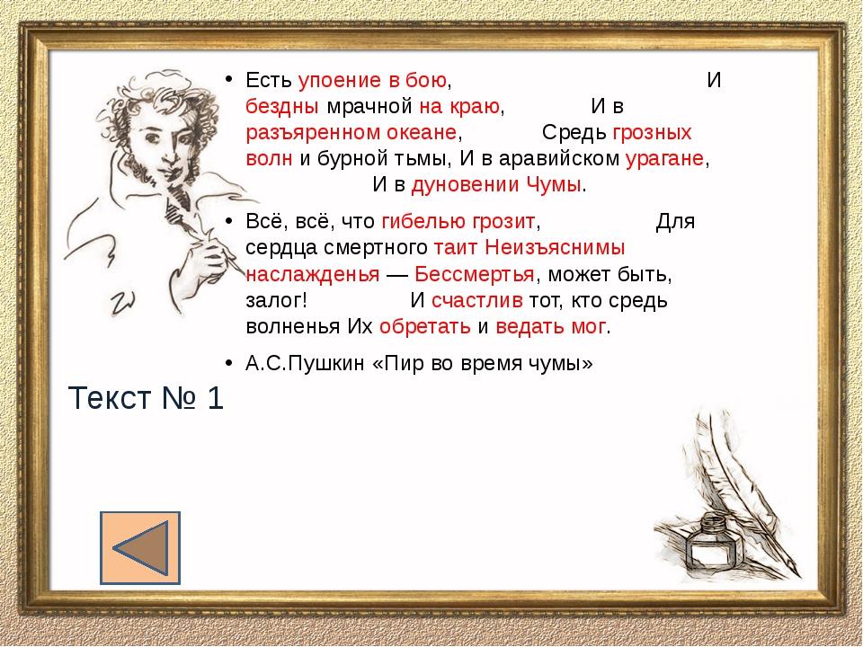 Текст № 2 Но между тем странное чувство отравляло мою радость: мысль о злодее...