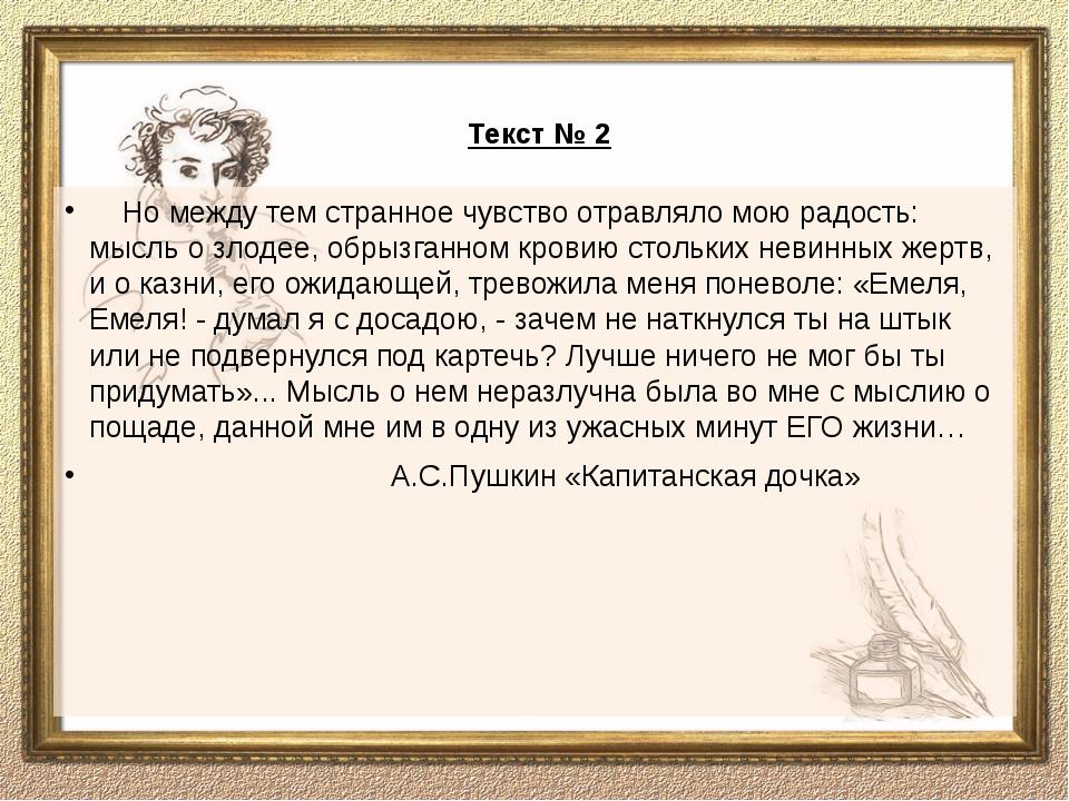 Задания к тексту №2 Выполните синтаксический разбор 1-го предложения текста....